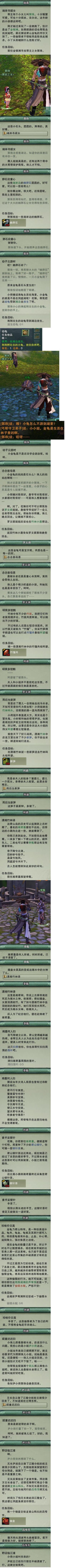 主线任务03 - 郭珠 & 湘君墓.jpg