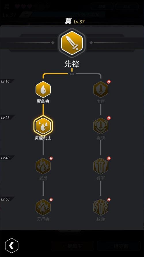 图2:莫的转职树.jpg