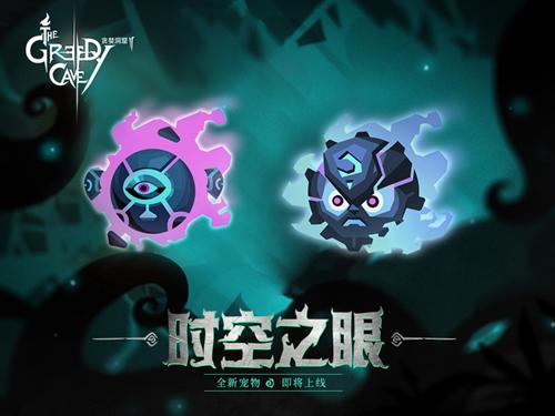 《贪婪洞窟2》新春版本正式上线:全新宠物,天天签到领水晶