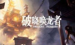 网易《破晓唤龙者》主策划: 国服明年或将上线