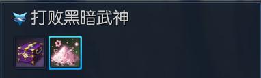 打败黑暗武神.png