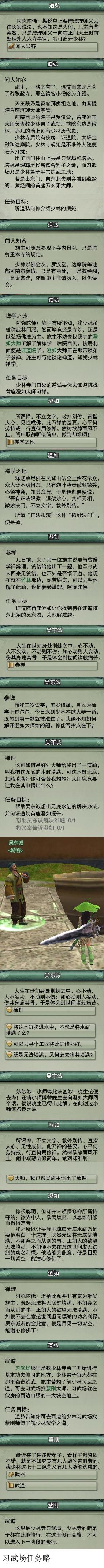 非少林弟子任务01 - 拜山 + 参禅 (习武场任务略).jpg