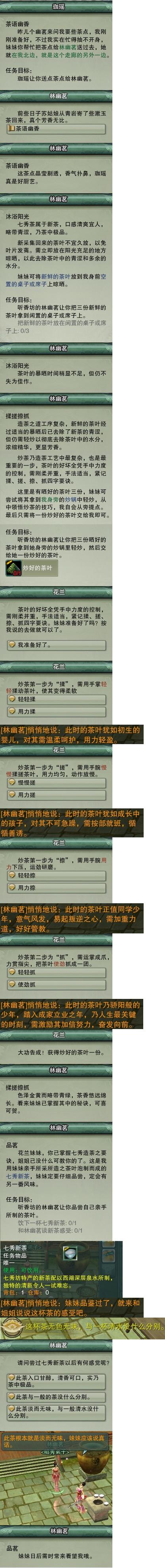 主线任务10 - 制茶.jpg