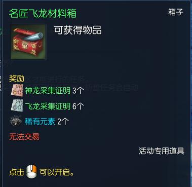 名匠飞龙材料箱.png