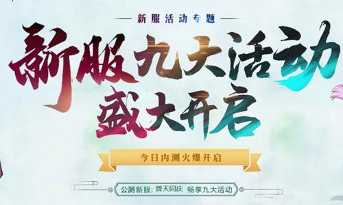 《青云决》今日资料片测试-迷你酷-MINICOLL