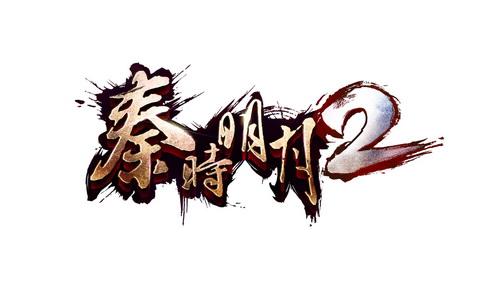 3D次世代RPG手游大作《秦时明月2》LOGO