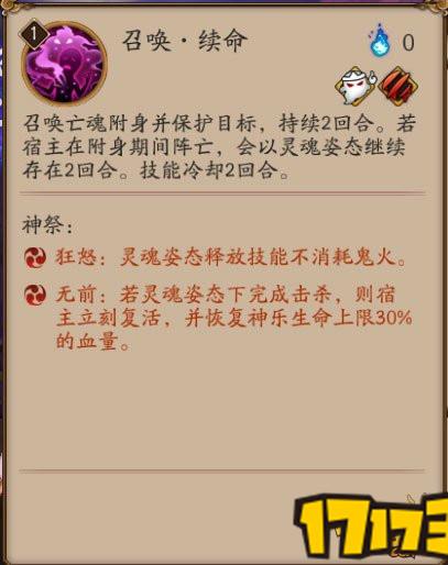 阴阳师神乐神祭技能一览 神乐御灵神祭说明