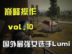 巅峰操作vol.10:国外最强女选手Lumi