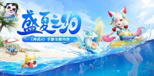 【图3 多益网络2021ChinaJoy参展游戏:《神武4》手游】.jpg