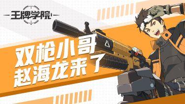 王牌战士王牌学院第五期:双枪小哥哥赵海龙来也,要不要试试我的跟踪飞弹?