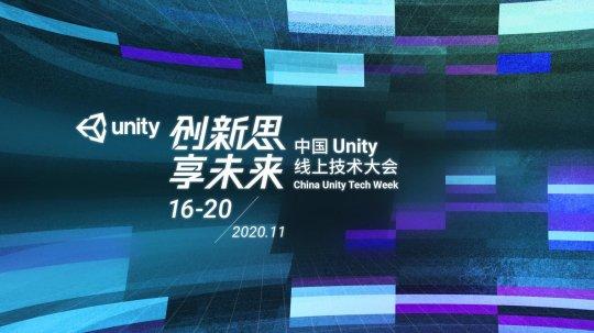 """《【天游平台网站】Unity将举办线上技术大会,邀中国开发者一起""""创新思,享未来""""》"""