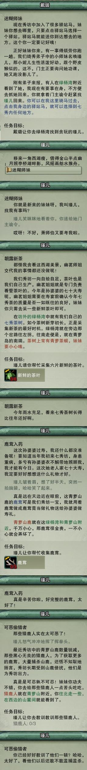 主线任务03 - 绿杨湾.jpg