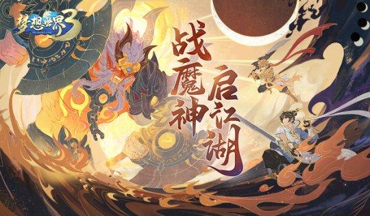 《梦想世界3》魔神活动火热进行中 丰厚奖励等你来拿