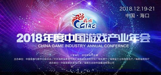 2018中国游戏产业年会