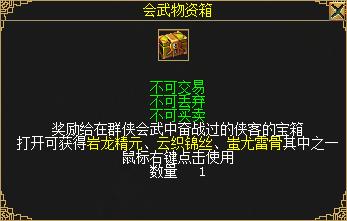 图二:获得最后胜利的帮会,不仅荣耀加身,还能获得极其丰厚的奖励.png