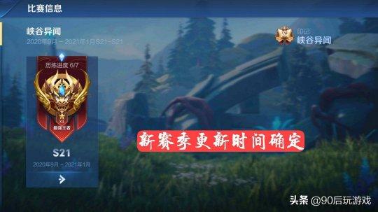 王者荣耀新赛季开启时间曝光 百里玄策新皮肤活动将上线