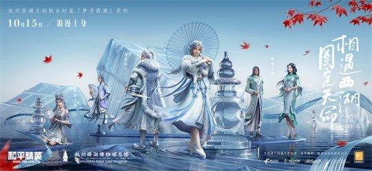 相遇西湖 圈定天命 《和平精英》携手杭州西湖博物馆总馆浪漫入圈