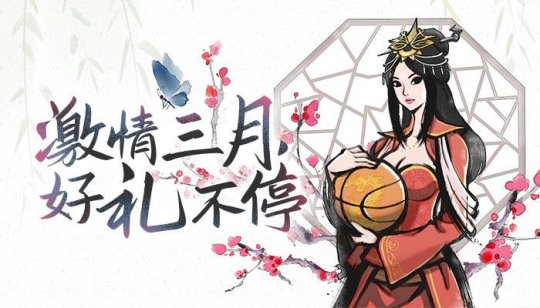 可爱宠物精灵 《街头篮球》奇妙仙境宝箱开启