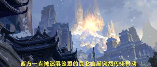 《【天游平台网站】踏足昆仑 逃杀封神 《龙武》11.6新资料片剧情前瞻》