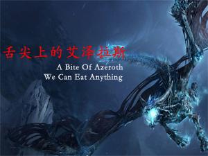 巫妖王看了都忍不住咬一口!冰霜巨龙怎么烹饪最好吃?