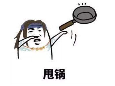 你的锅!我不管!