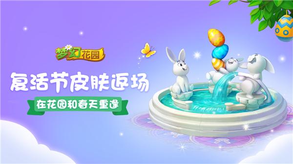 图1:《梦幻花园》复活节皮肤返场 暑期版本上线.jpg