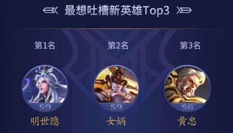 王者荣耀2017年最恶心英雄的英雄是谁?哪些英雄的技能最恶心?