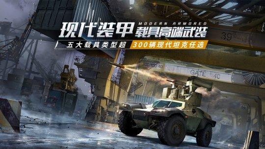 《【天游平台网】《装甲战争》压测招募 战斗通行证上线即领》