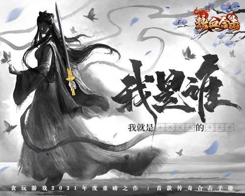 热血神途官方网站_复古神途传奇手游