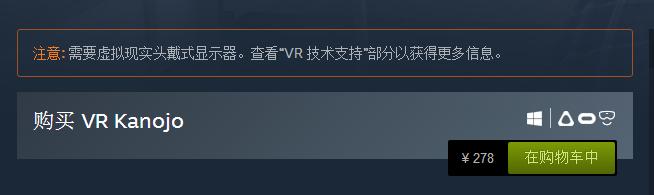 I社《VR女友》Steam版正式发售 价格一天内暴涨一倍