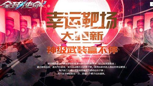 钻石靶场大更新《全球使命3》顶级神器赢不停