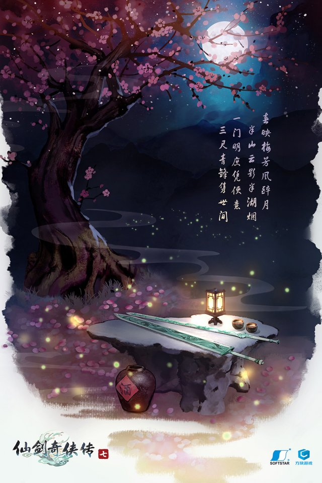 图片一-仙剑七概念海报.jpg