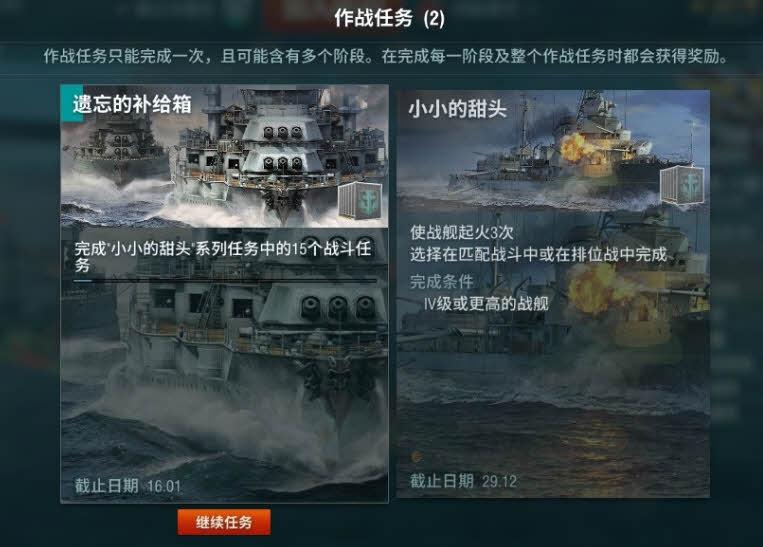 遗忘的补给箱 战舰世界亚、国服每日任务奖励详解