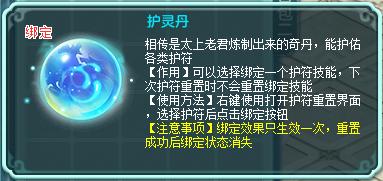 """【图10:《神武4》新颖内容""""天工造物""""新道具——护灵丹】.png"""