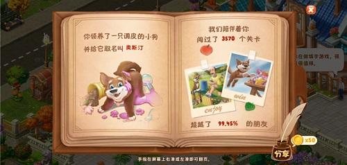 图3:《梦幻花园》周年回顾-领养狗狗-500.jpg