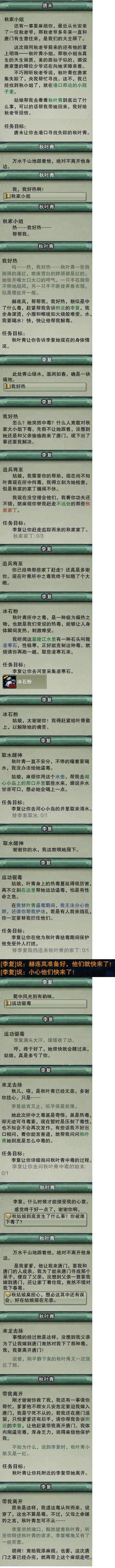 主线任务04 - 秋叶青支线.jpg