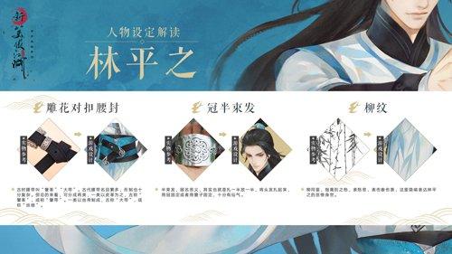 """图7:《新乐傲江湖》手游""""林平之""""角色设定.jpg"""