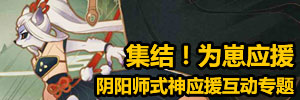 17173阴阳师式神应援活动
