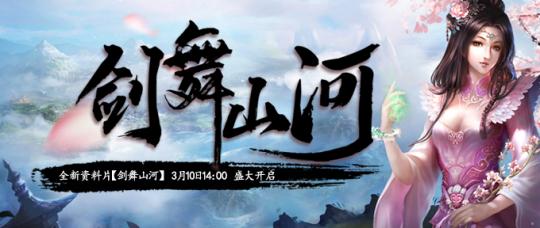 天下英雄出我辈 《刀剑江湖》全新资料片即将开启