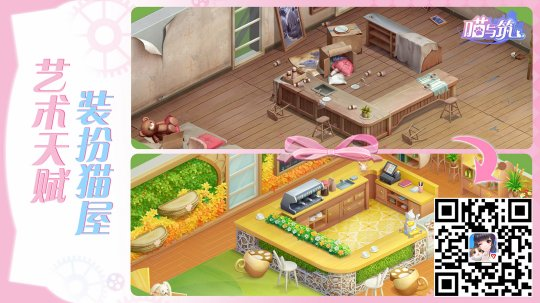 图3《喵与筑》主题家居装扮.jpg