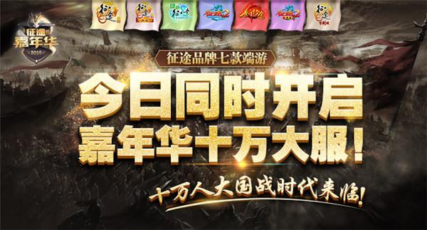 十�f人大����r代征途系列嘉年�A新�^今日�_��