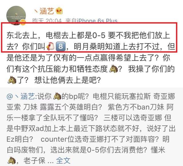 英雄联盟-LOL:网友质疑V5不想赢只要热度,教练爆粗口回应:蠢不蠢!(10)