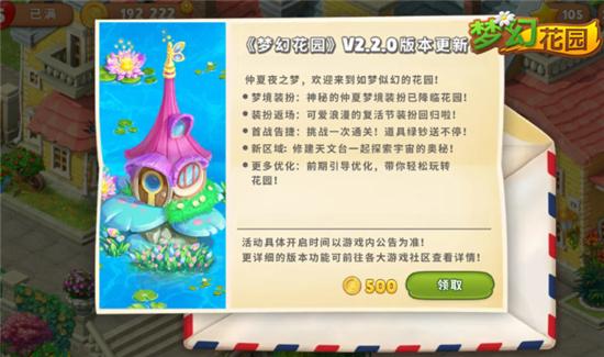 图1:《梦幻花园》新版本上线.jpg