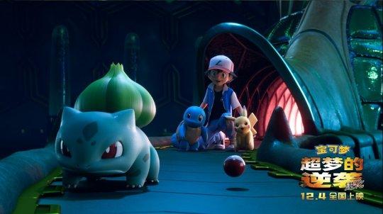 《【天游平台官网注册】《宝可梦:超梦的逆袭 进化》定档12月4日 一起回归童年》
