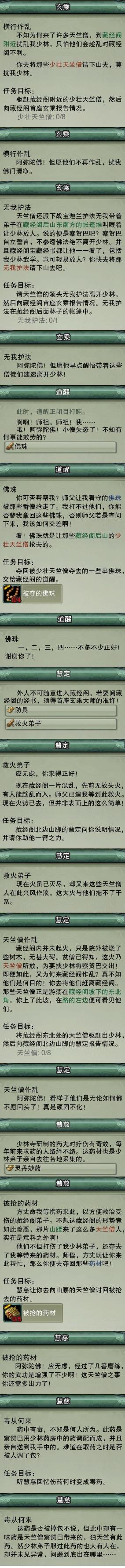 小任务 - 藏经阁相关.jpg