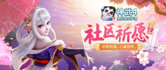 """【图04:《神武4》手游新玩法""""社区祈愿""""全服上线】.jpg"""