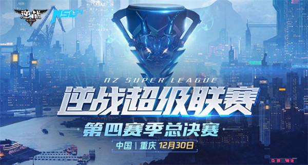 決戰重慶.國博中心 NSL S4總決賽賽事信息重磅發布