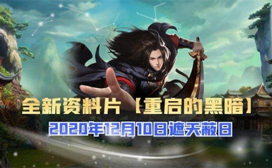 """《【天游在线平台】《青云决》全新资料片""""重启的黑暗""""》"""