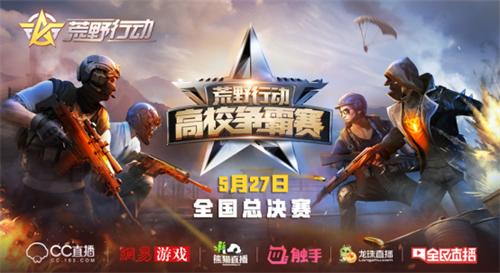 首届《荒野行动》高校争霸赛圆满落幕 南京Yz战队夺冠!