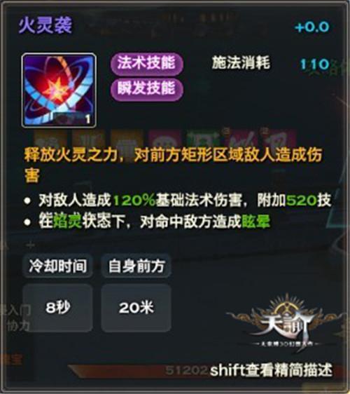 《天谕》战场推出新英雄:玉面狐王·司空望月